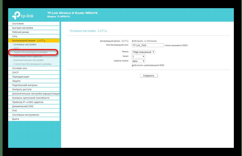 Открытие раздела защиты беспроводной сети для сброса пароля роутера TP-Link в веб-интерфейсе