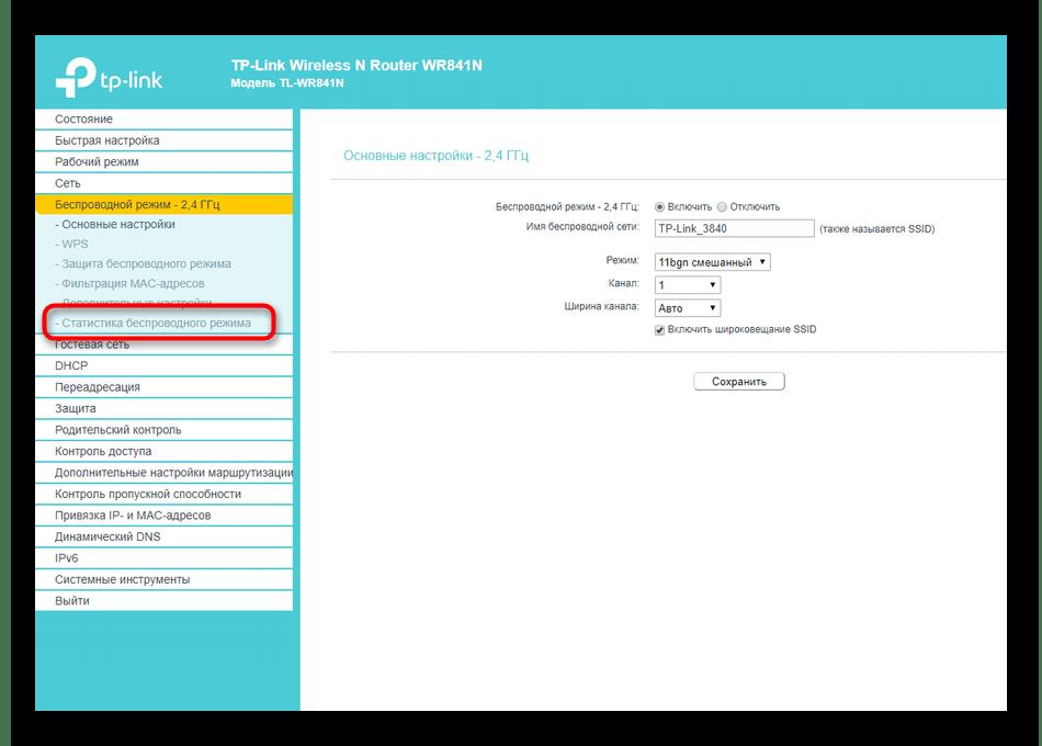 Открытие списка клиентов беспроводной сети в роутере TP-Link