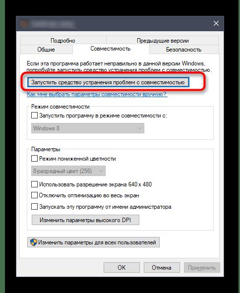 Открытие средства настройки совместимости Euro Track Simulator 2 в Windows 10