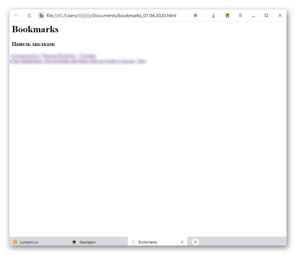 Открытый файл с закладками через Яндекс.Браузер