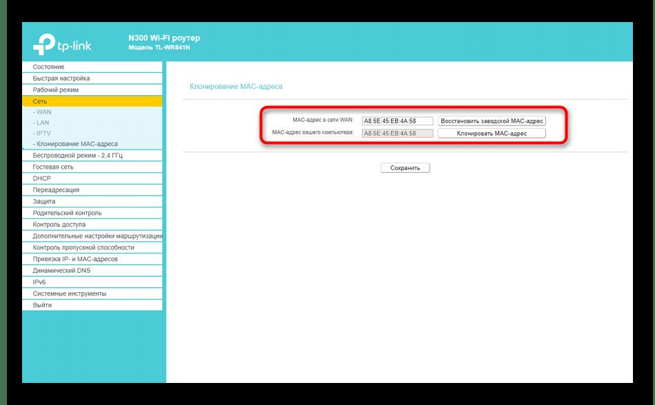 Отображение MAC-адреса роутера TP-Link после клонирования в веб-интерфейсе