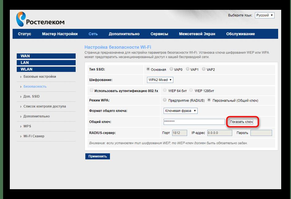Отображение пароля от беспроводной сети в настройках роутера Ростелеком