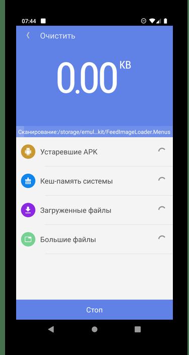 Ожидание проверки в приложении Супер Уборщик на Android