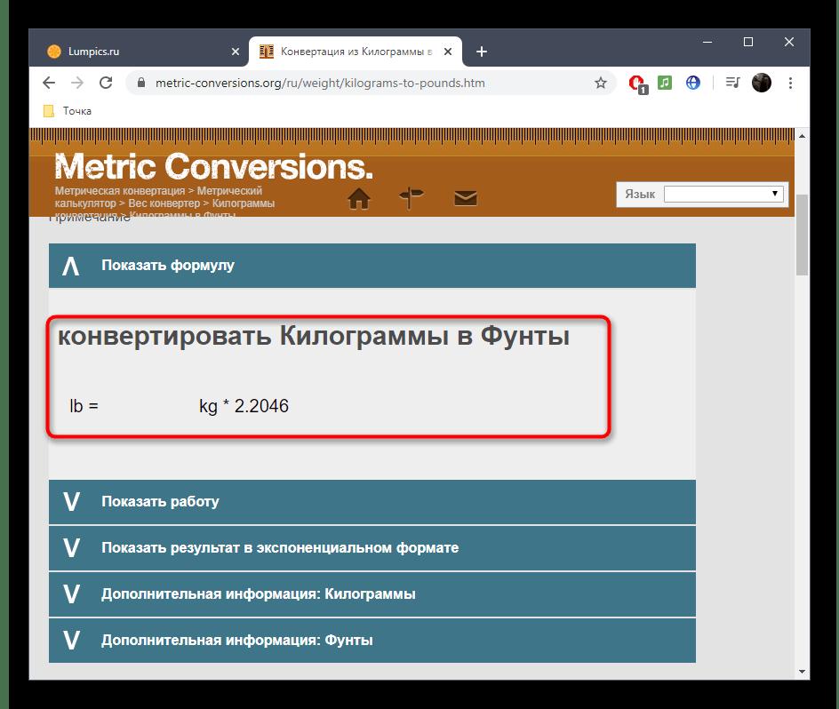 Ознакомление с формулой конвертирования величины веса в онлайн-сервисе Metric Conversions