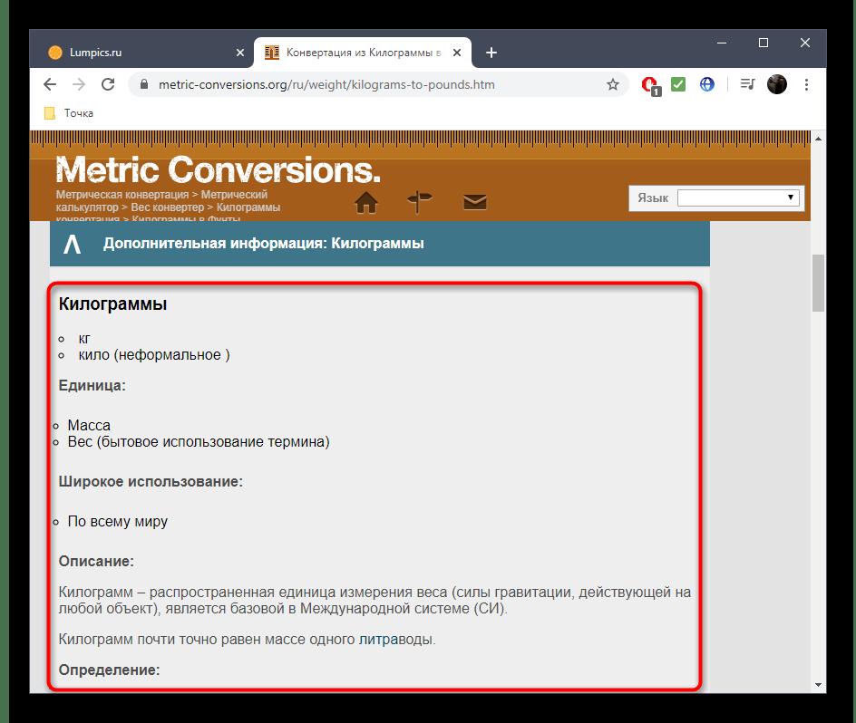 Ознакомление с описанием величины веса в онлайн-сервисе Metric Conversions