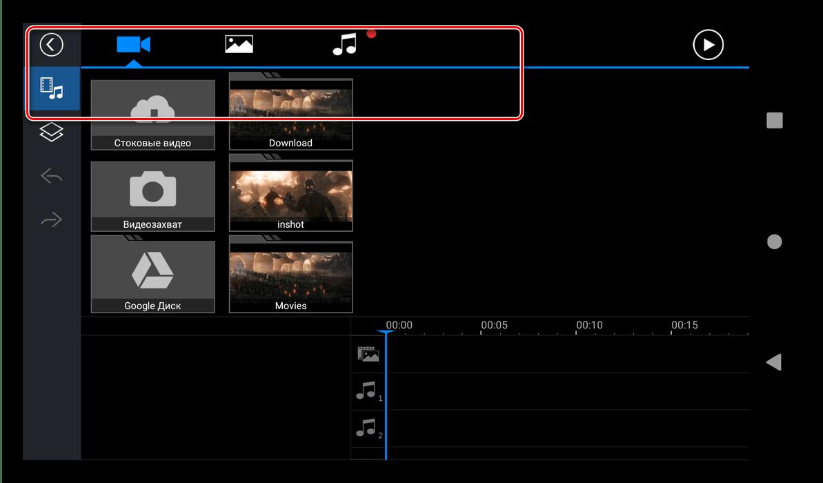Панель выбора источника для монтирования видео в PowerDirector для Android