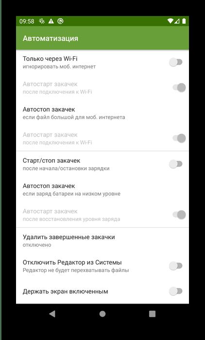 Параметры автоматизации менеджера закачек для Android Advanced Download Manager