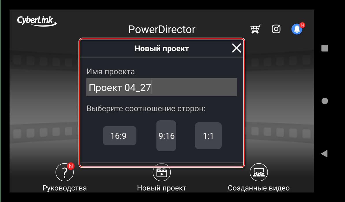 Параметры нового проекта для монтирования видео в PowerDirector для Android