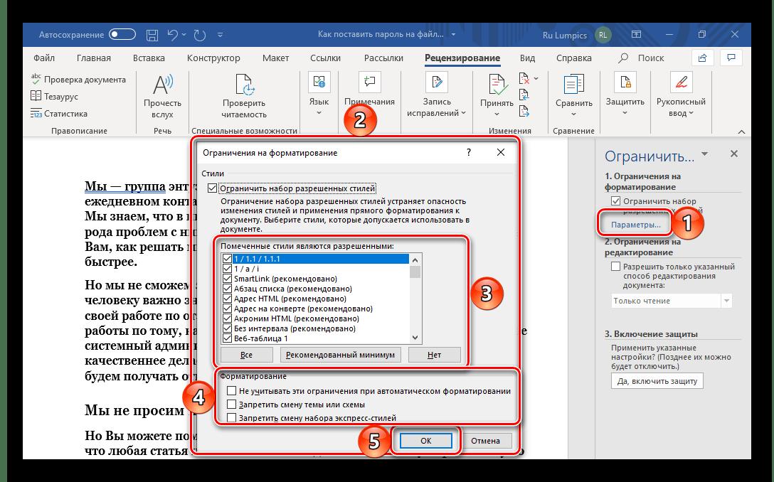 Параметры ограничения форматирования в текстовом документе Microsoft Word