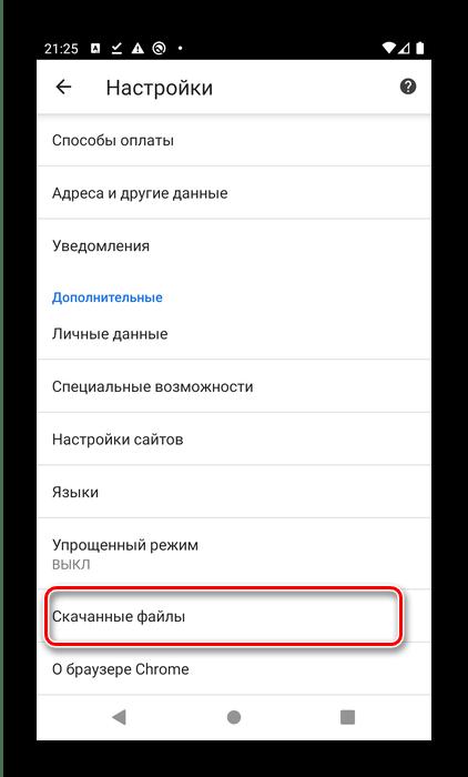 Параметры скачивания для настройки доступа к SD карте в Android