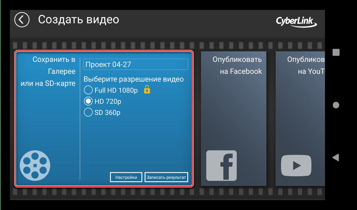 Параметры сохранения результата монтирования видео в PowerDirector для Android