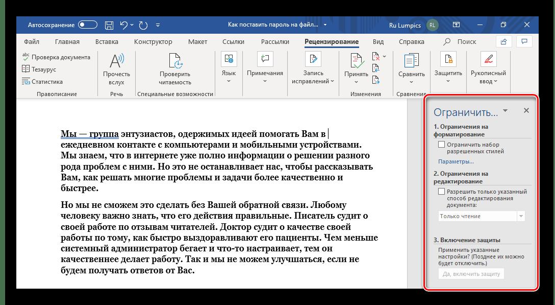 Параметры защиты текстового документа Microsoft Word стандартными средствами рецензирования