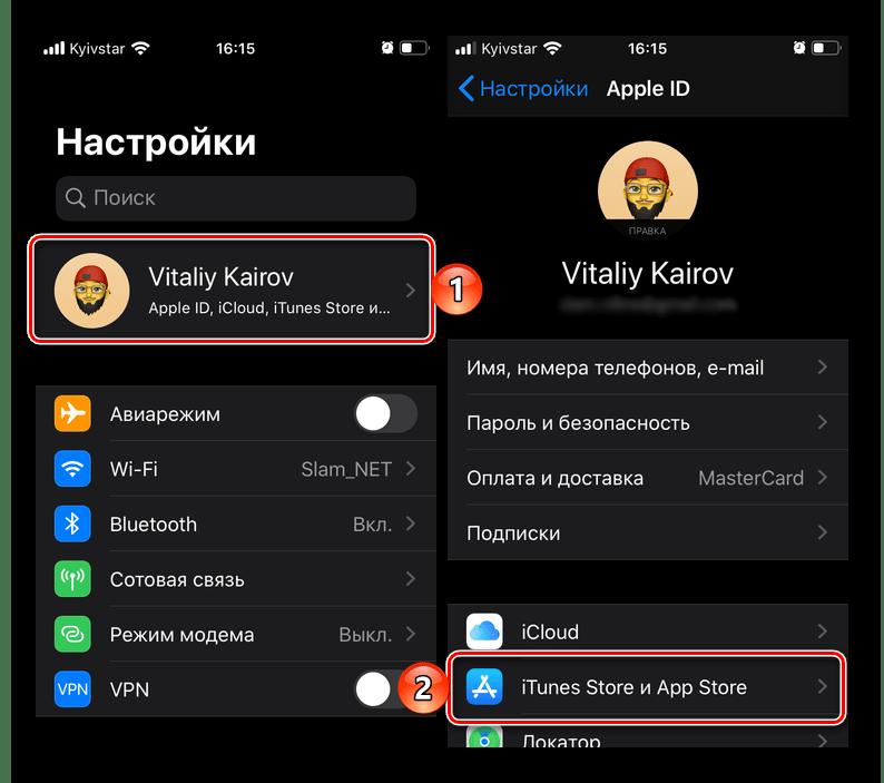 Переход к настройкам iTunes Store и App Store на iPhone