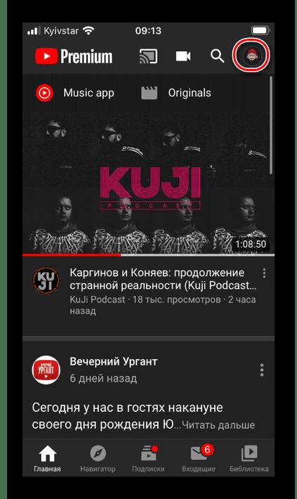 Переход к аккаунту YouTube в мобильном приложении