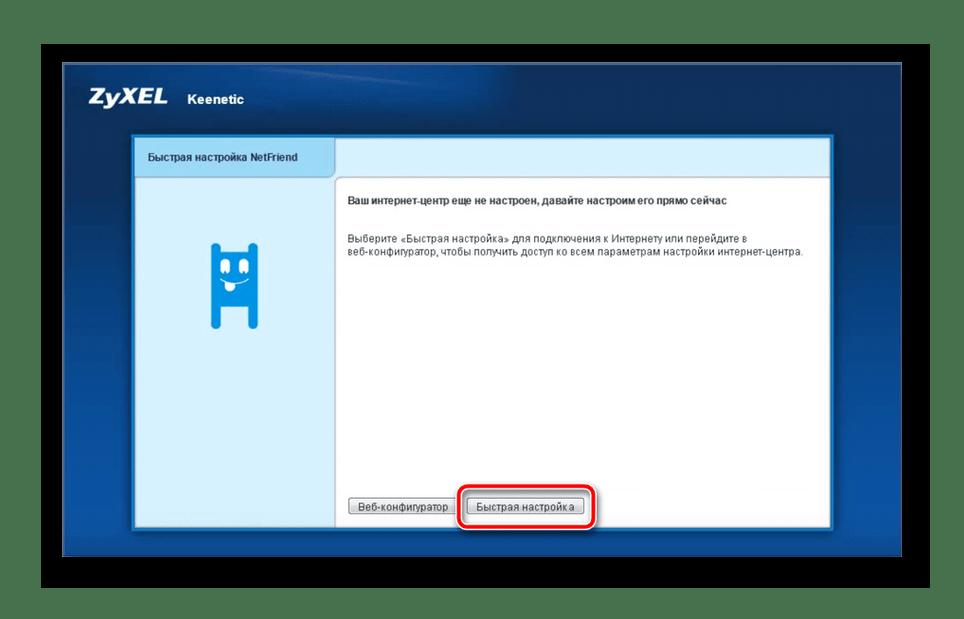 Переход к быстрой настройке роутера Zyxel Keenetic Omni через веб-интерфейс