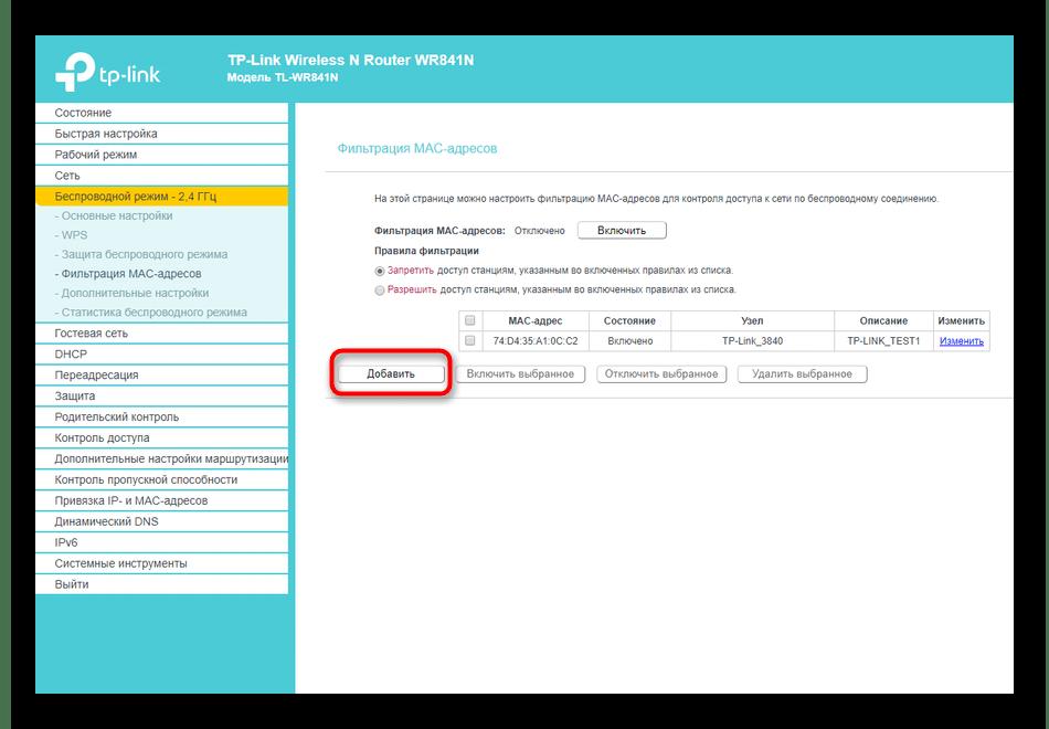 Переход к добавлению клиента для блокировки в настройках роутера TP-Link