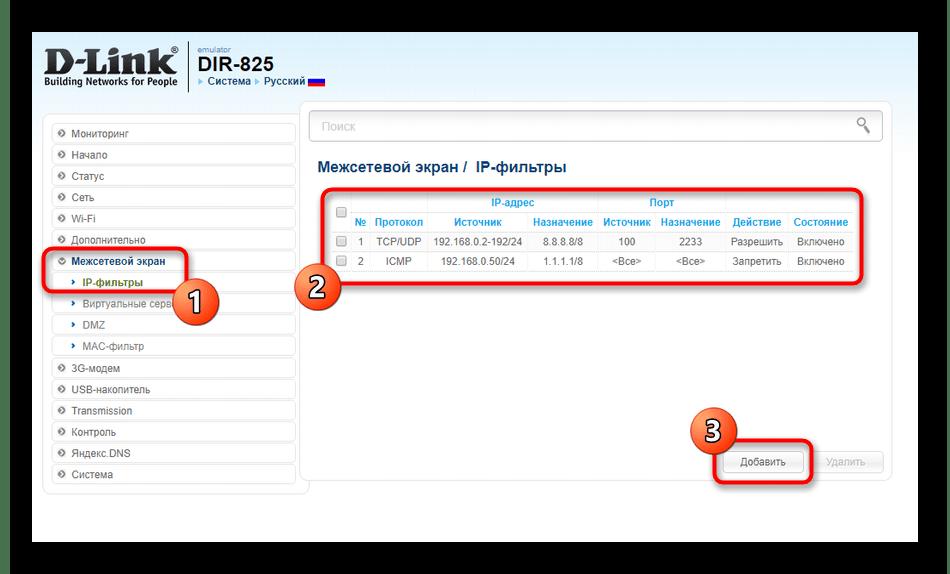 Переход к добавлению правила фильтрации трафика D-Link DIR-825