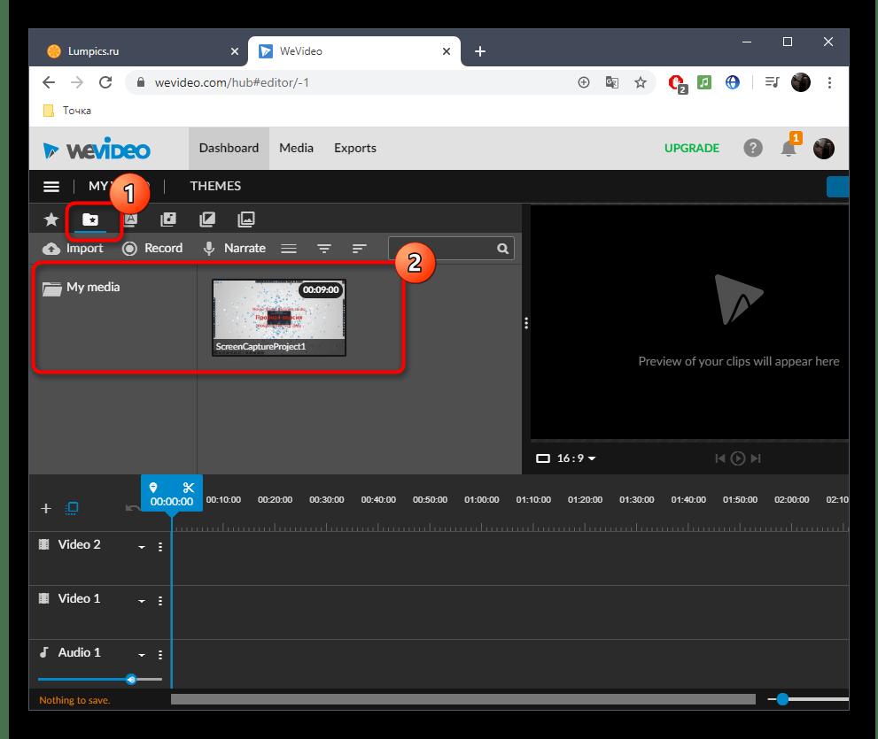 Переход к добавлению видео для склейки в онлайн-сервисе WeVideo