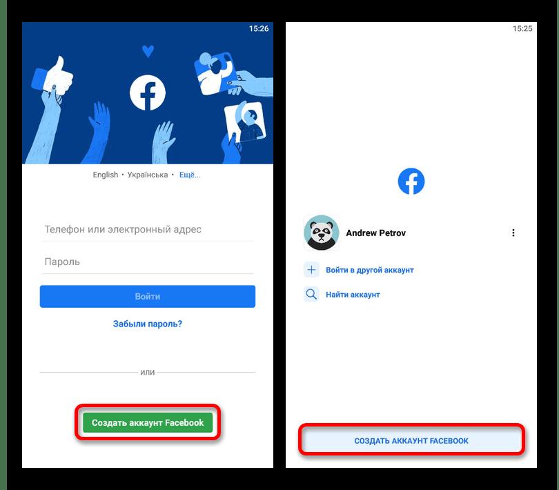 Переход к экрану создания учетной записи в приложении Facebook