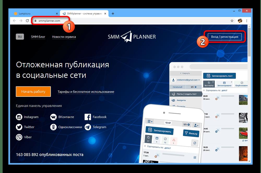 Переход к форме входа и регистрации на сайте SMM Planner