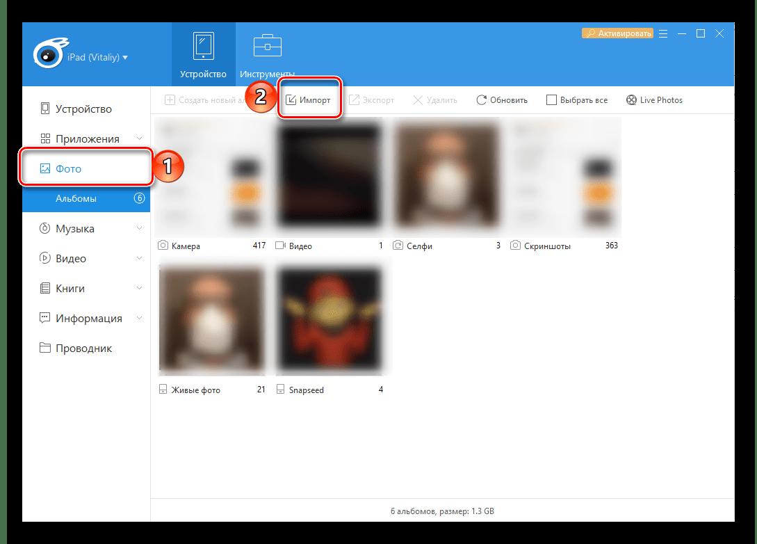 Переход к импорту фото с компьютера через программу iTools на iPad