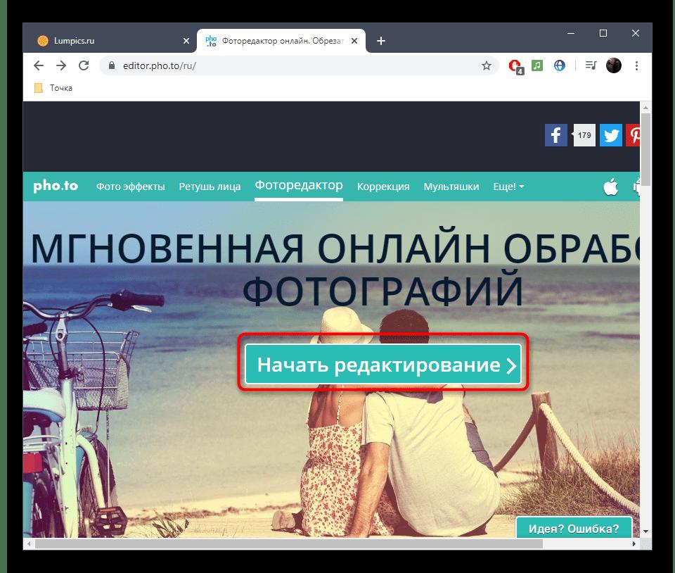 Переход к использованию онлайн-сервиса Pho.to для обрезки изображения по размеру