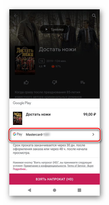 Переход к изменению карты для покупки в Google Play Маркета на Android