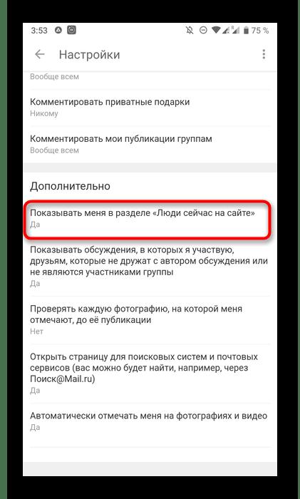 Переход к изменению настроек приватности в мобильном приложении Одноклассники