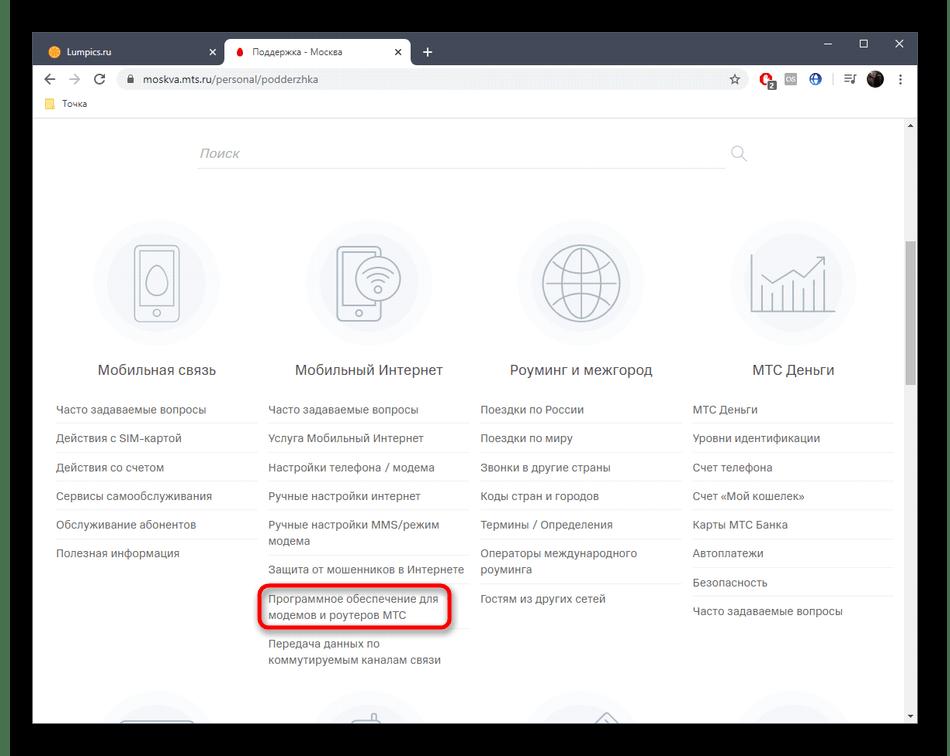 Переход к категории ПО для модема на официальном сайте МТС