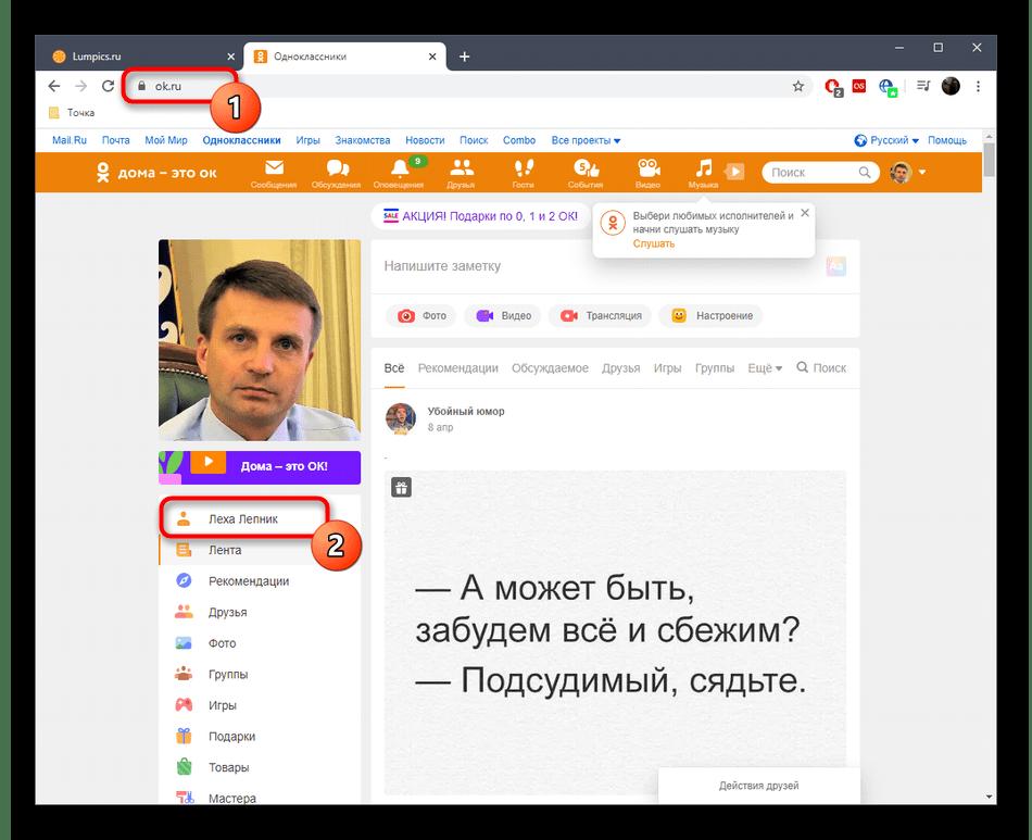 Переход к личной странице в полной версии сайта Одноклассники для копирования ссылки