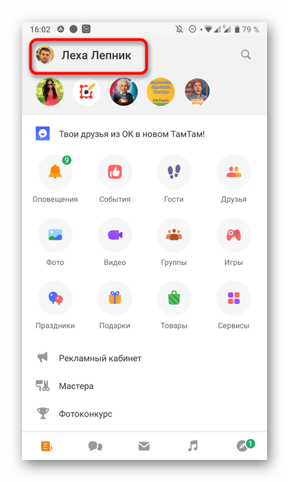 Переход к личному профилю в мобильном приложении Одноклассники для копирования ссылки