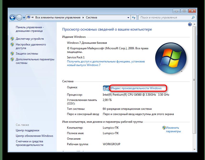 Переход к меню проверки производительности системы Windows 7 через Панель управления