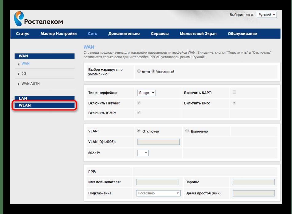 Переход к настройкам беспроводной сети через веб-интерфейс роутера Ростелеком