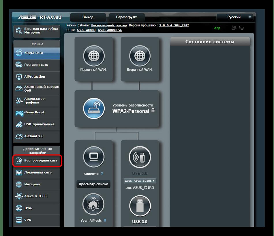 Переход к настройкам беспроводной сети в веб-интерфейсе роутера ASUS