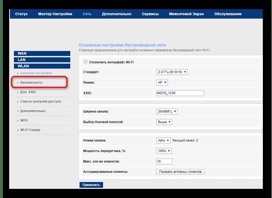 Переход к настройкам безопасности беспроводной сети для изменения пароля SERCOMM RV6688BCM
