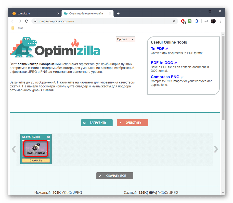 Переход к настройкам качества фото в онлайн-сервисе OptimiZilla