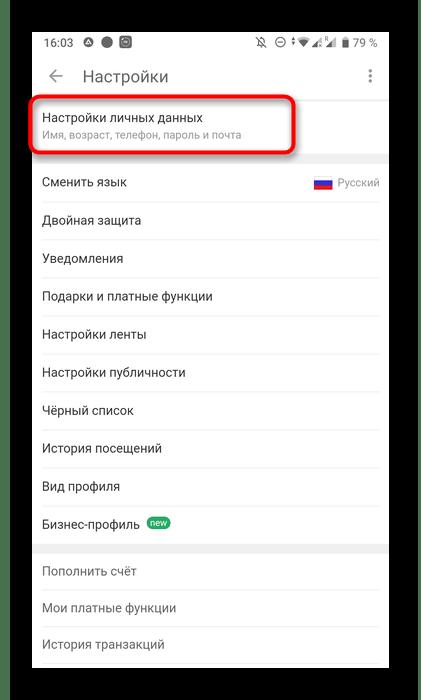 Переход к настройкам личной информации в мобильном приложении Одноклассники