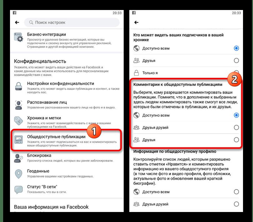 Переход к настройкам Общедоступных публикаций в приложении Facebook