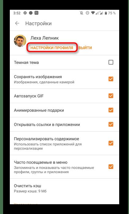 Переход к настройкам профиля в мобильном приложении Одноклассники