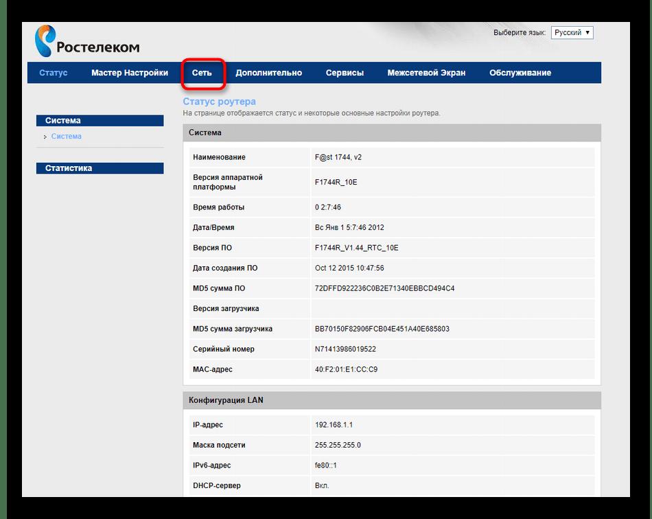 Переход к настройкам сети роутера Ростелеком для определения пароля от беспроводной сети
