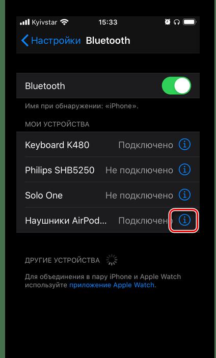 Переход к настройке AirPods на iPhone