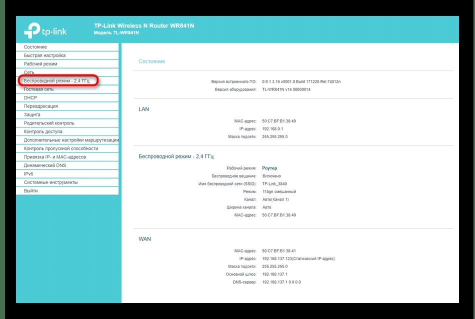 Переход к настройке беспроводной сети для сброса пароля роутера TP-Link через веб-интерфейс