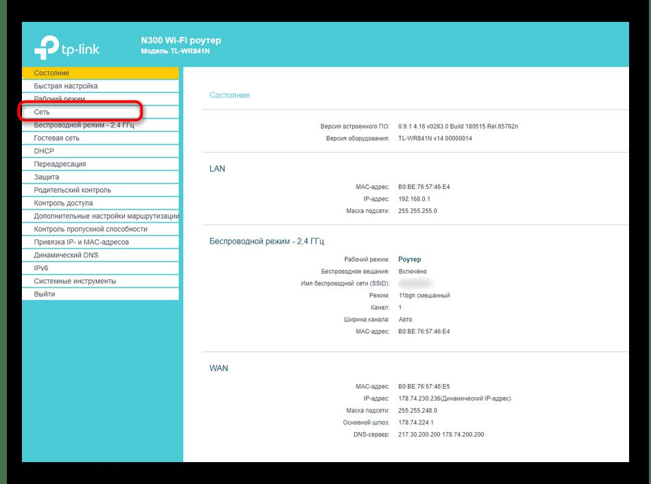 Переход к настройке сети для проверки MAC-адреса роутера TP-Link через веб-интерфейс