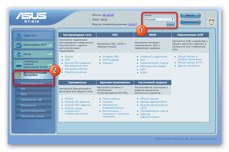 Переход к настройке точки доступа в синей версии веб-интерфейса роутера ASUS
