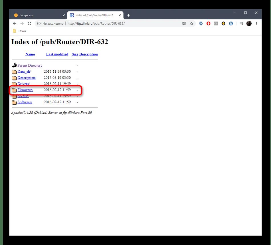 Переход к папке с ПО для роутера D-Link DIR-632 на официальном сервере