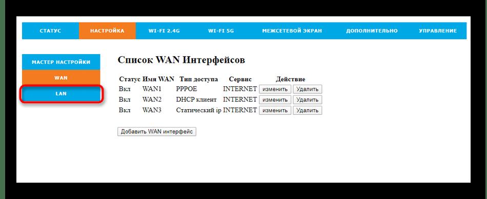 Переход к параметрам локальной сети для роутера Rotek Rx-22200 для Таттелеком