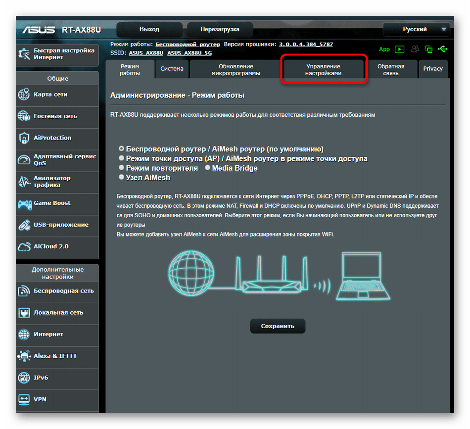Переход к параметрам настроек роутера ASUS через веб-интерфейс