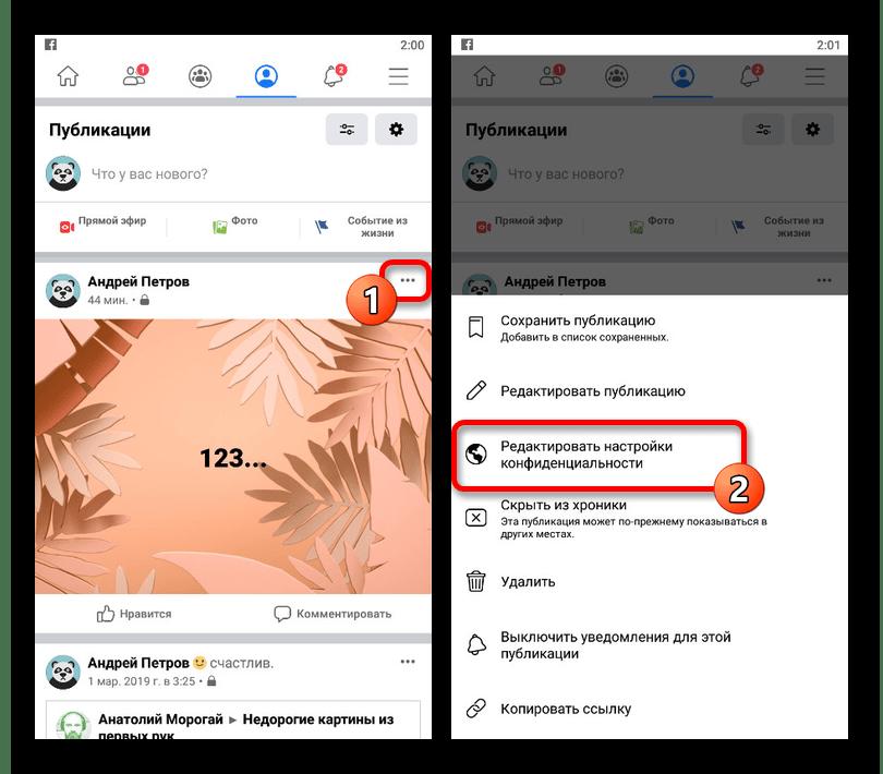 Переход к параметрам публикации в приложении Facebook