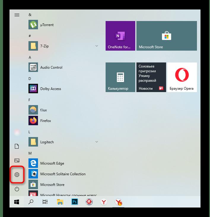 Переход к Параметрам Windows 10 для настройки веб-камеры