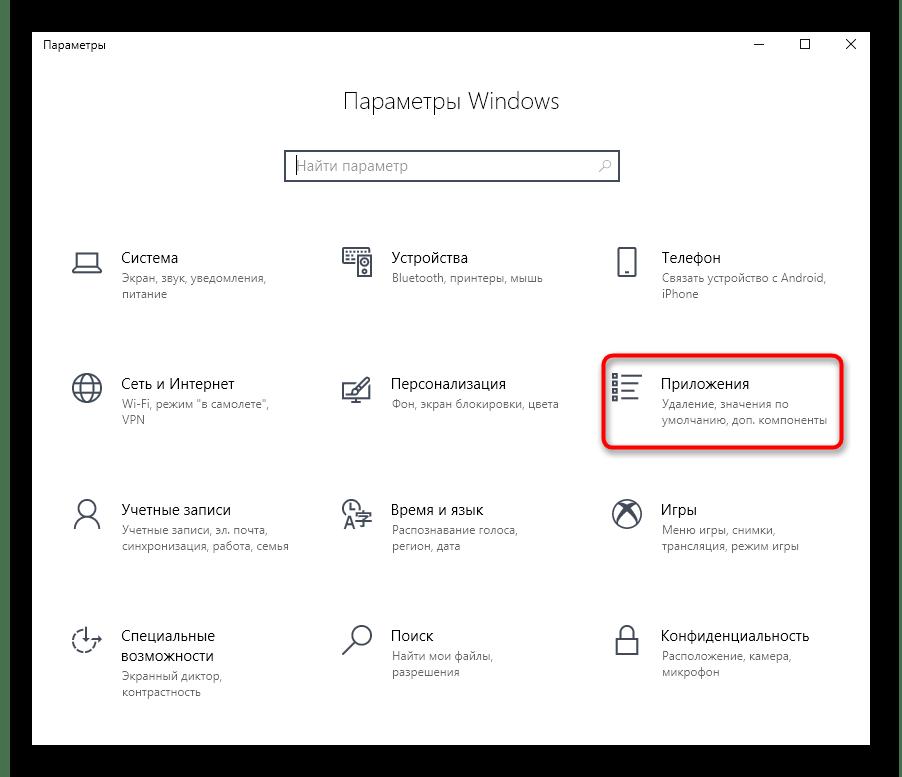 Переход к Приложения для включения параметра Telnet в Windows 10 для перезагрузки роутера на компьютере